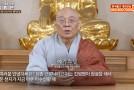 [BTN] 헤거스님의 안심법문